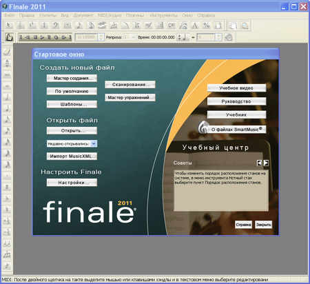 finale2011start.png